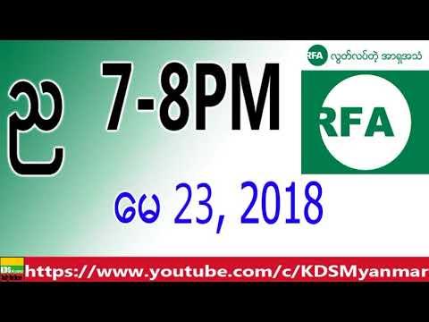 RFA Burmese News, Evening May 23, 2018