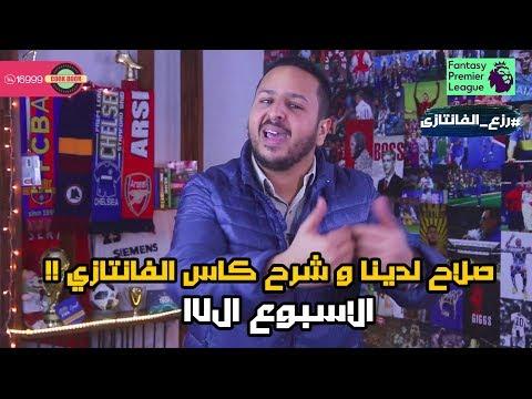 ابو صلاح لدينا .. و شرح كاس الفانتازي - الجولة ال17