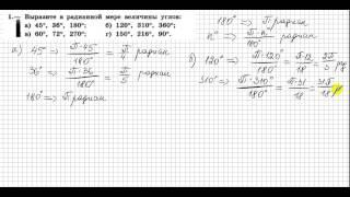 №1 Тригонометрические функции числового аргумента