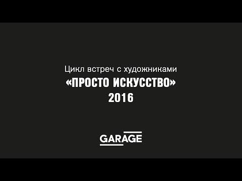 Встреча с Ольгой Кройтор