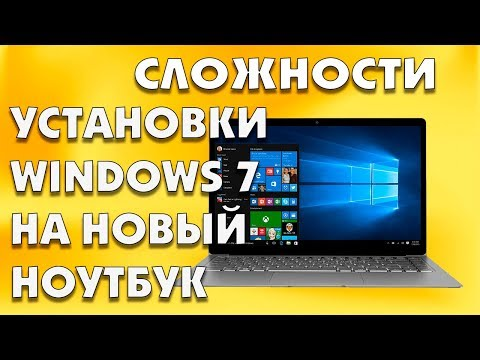 Пляски с бубном при установки Windows 7 на новый ноутбук