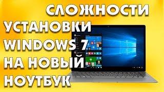 Танці з бубном при установки Windows 7 на новий ноутбук