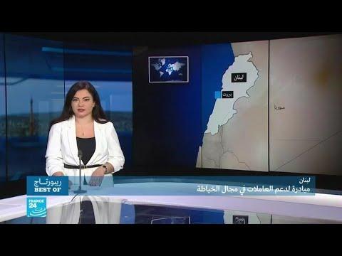 لبنان: مبادرة لدعم العاملات في مجال الخياطة  - 13:01-2021 / 1 / 5