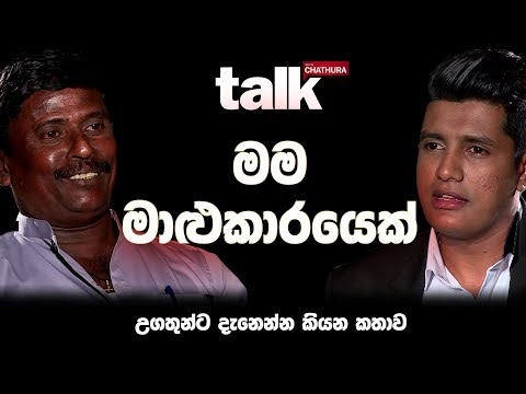 Talk with Chathura - 04-04-2019