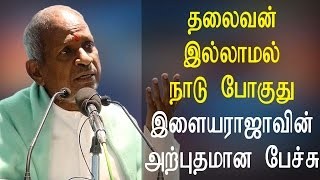 The country is without a leader – Illayaraja Speech