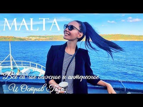 Мальта - самое важное! | Стоит ли здесь жить и цены | Прекрасный остров Гозо