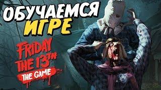 Friday the 13th: The Game - АНАЛИЗ! ОБУЧЕНИЕ! КАК В ЭТО ИГРАТЬ?!