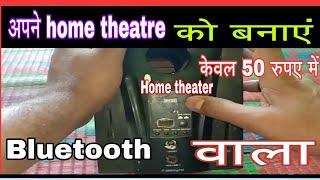 अपने पुराने home theatre को बनाएं ब्लूटूथ से चलने वाला केवल 50 रुपए के खर्चे पर घर बैठे।