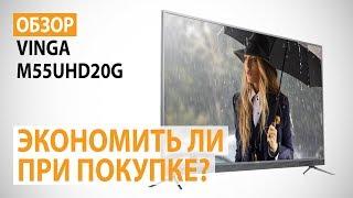 Обзор телевизора Vinga M55UHD20G: Экономить ли при покупке?