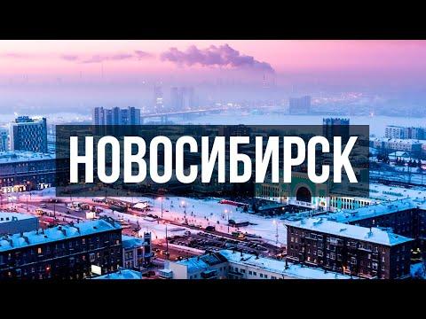 Адский Новосибирск! Центр России, и столица Сибири | Жизнь в Новосибирске.