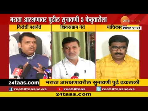 Political Leaders | Criticize Mahavikas Aghadi Government On Maratha Reservation Hearing Postponed