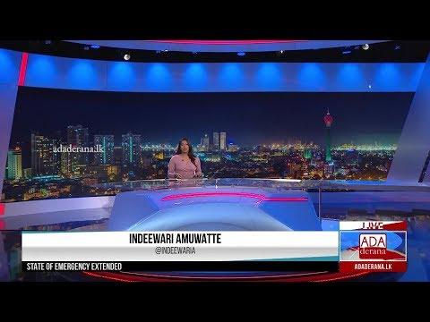 Ada Derana First At 9.00 - English News 22.05.2019