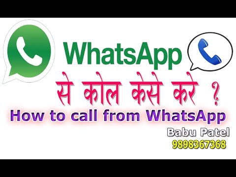 how to call from whatsapp in hindi video व्होट्सएप्से  कोल क