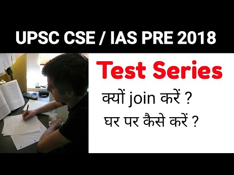 Test Series For UPSC IAS EXAM