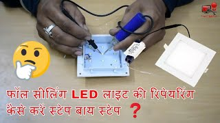 how to repair false ceiling panel LED light step by step Hindi ? ❓🤔