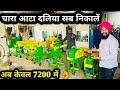 Gambar cover Chaff Cutter Machine Toka Kutti Machine Gujrat, चारा भी काटे आटा भी निकालें कमाल मशीने | 📞7015994966