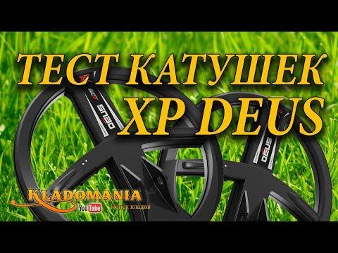 Тест катушек XP DEUS X35 vs XP DEUS ⚔. Обычная черная катушка DEUS против черной катушки DEUS X35
