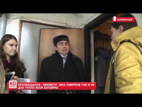 Прообещался. Министр ЖКХ Смирнов так и не дал тепло всей Белоярке