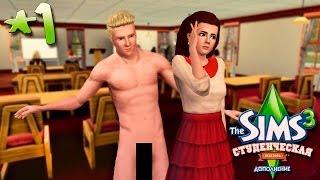 The Sims 3: Студенческая жизнь Бэлы  и Романа Вито #1 Переполох в общаге!