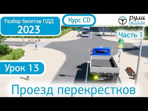 Курс CD - Б 13. Разбор билетов ПДД 2021 на тему Проезд перекрестков. Часть 1