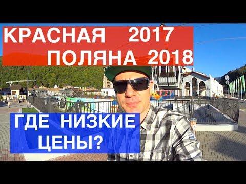 Видео Казино роза хутор официальный сайт