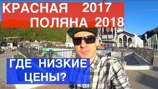 видео официальные цены 2018 на отдых