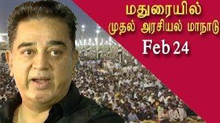 அதிரப்போகும் மதுரை Kamal Hassan will party name on Feb 24 tamil news, tamil live news, tamil, redpix