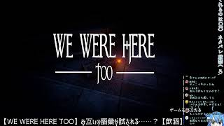 【We Were Here Too】お互いの語彙が試される……?【飲酒】