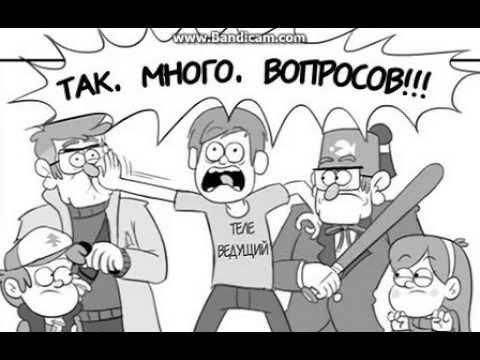 комиксы гравити фолз на русском картинки