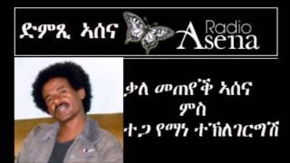 assenna news today