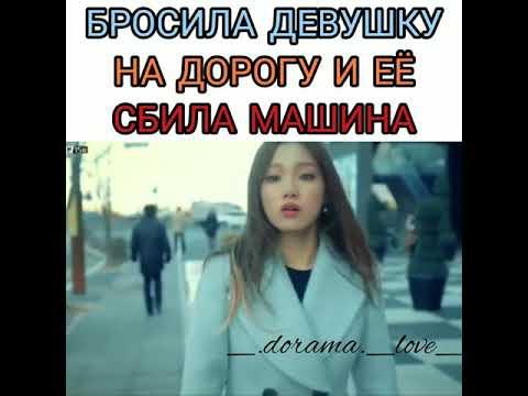 ✨Бросила девушку на дорогу и её сбила машина✨Отрывок из дорамы✨Сыр в мышеловке✨
