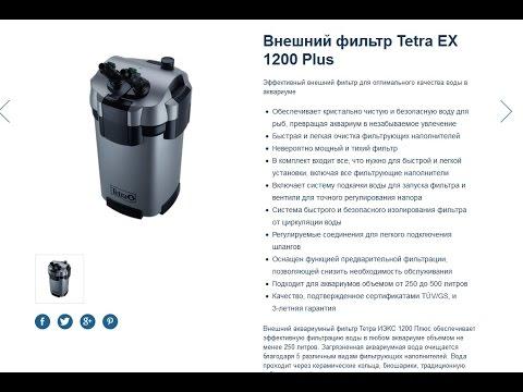 Обзор от mfkrus (Канистровый фильтр Tetra Ex 1200 plus)