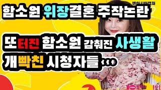 함소원 찐팬들충격 네정체가 뭐냐? 함소원 녹음파일 기자…