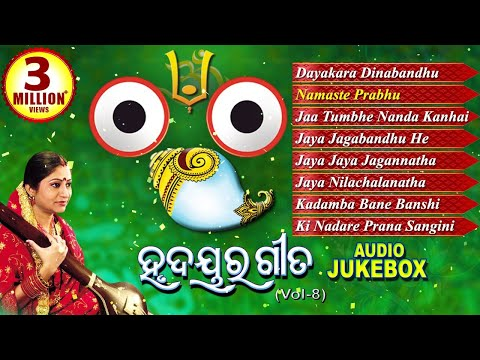 All Time Popular Traditional Jagannath Bhajan - Hrudayara Gita Vol-8 || Full Audio Songs JUKEBOX