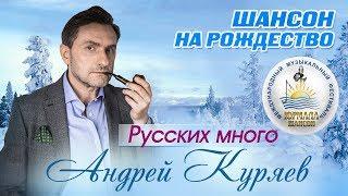 Андрей Куряев - Русских много (Концерт в Риге 2017)