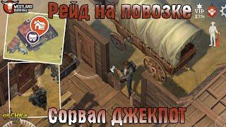 видео: РЕЙДЫ НА ПОВОЗКЕ! РЕЙД БАЗЫ Player2780 И Player2650! - Westland Survival