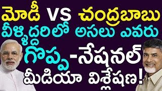 Modi Vs Chandrababu Naidu Who Is Great According To National Media Analysis | Taja 30 |