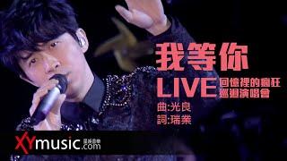 光良 Michael《我等你》回憶裡的瘋狂巡迴演唱會 LIVE 2016 Live Version 官方 Official 完整版 MV