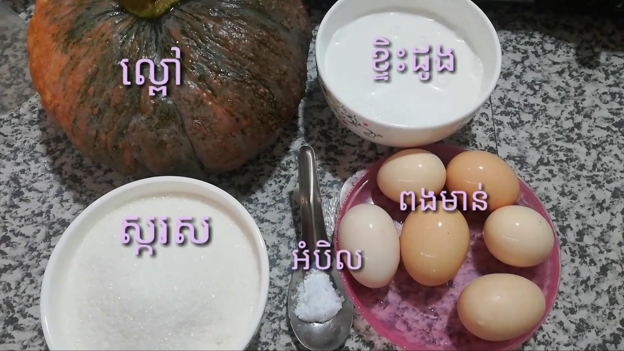 សង់ខ្យាល្ពៅ Pumpkin Custard (Khmer Dessert)