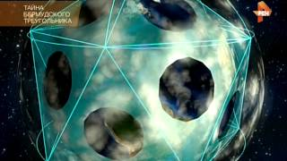 Тайны нашей планеты  Тайна Бермудского треугольника