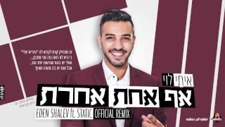 איתי לוי - אף אחת אחרת Eden Shalev ft. Static רמיקס רשמי