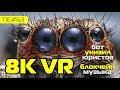 8К-VR, блокчейн-музыка и бот унизил юристов | TIE #63