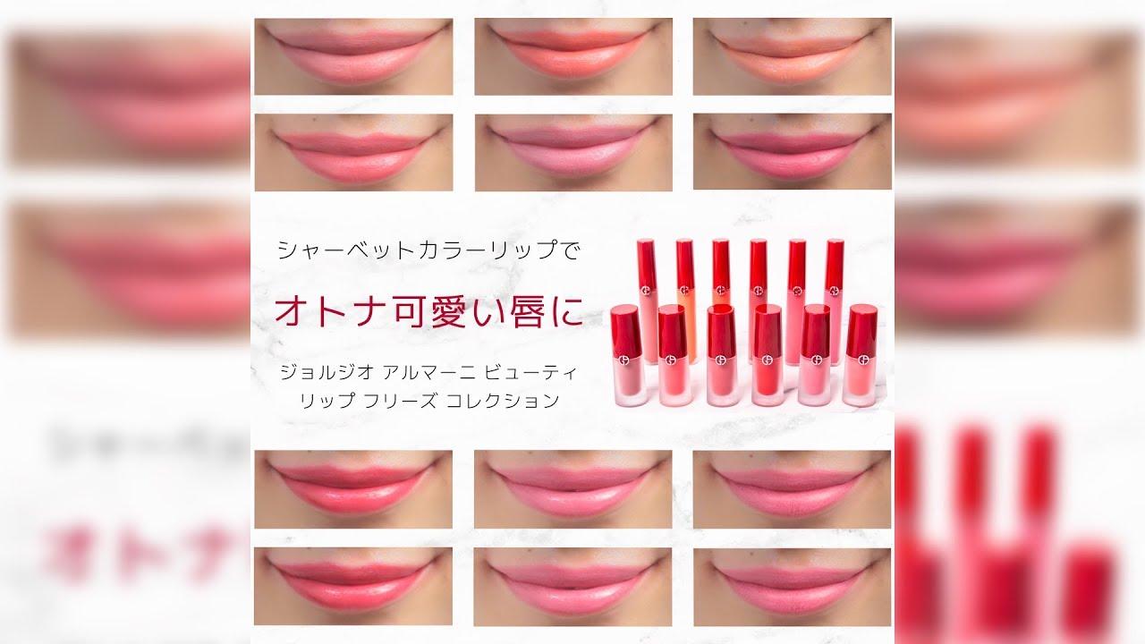 competitive price 9b7af f7174 シャーベットカラーリップでオトナかわいい唇に