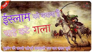 Muharram Special Qawwali   Islam Ko Bachana Hai Chahe Kate Gala