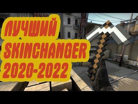 ⭐ЛУЧШИЙ СКИНЧЕНДЖЕР \ SKINCHANGER ДЛЯ CS:GO В 2020 - 2022 ГОДУ (SLIPCHANGER + СКАЧАТЬ И УСТАНОВИТЬ)⭐