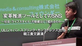 ULIジャパン スプリング・カンファレンス2019: これからの価値創造 閉会...