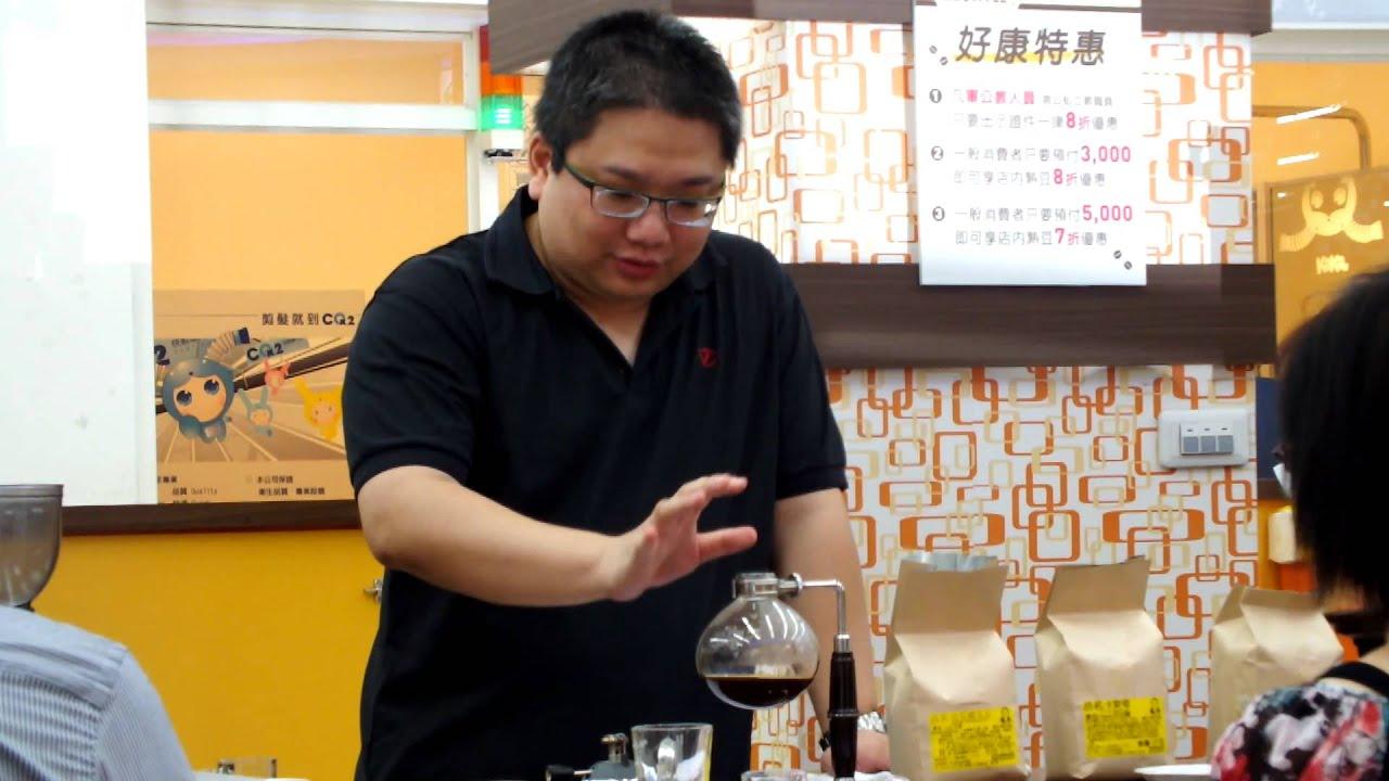 咖啡先生三民店賽風壺技藝分享會~標準煮法之2 - YouTube