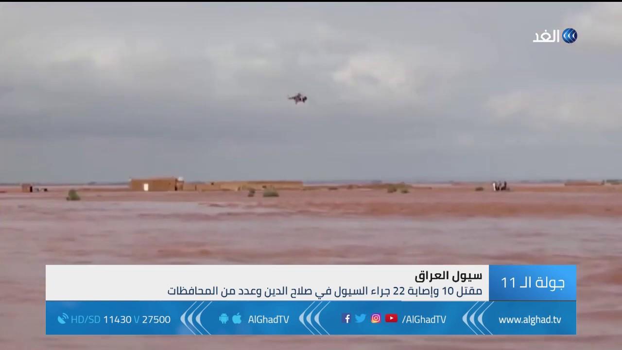 تقرير | 10 قتلى و 22 مصابا جراء السيول في العراق