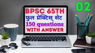 Bpsc assistant practice set 2 with answer.