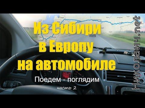 видео: Из Сибири в Европу на машине. Поедем - поглядим. Часть 2